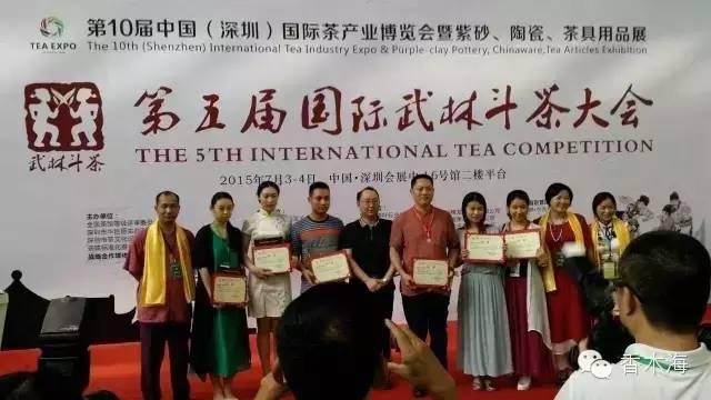 第五届国际武林斗茶大会