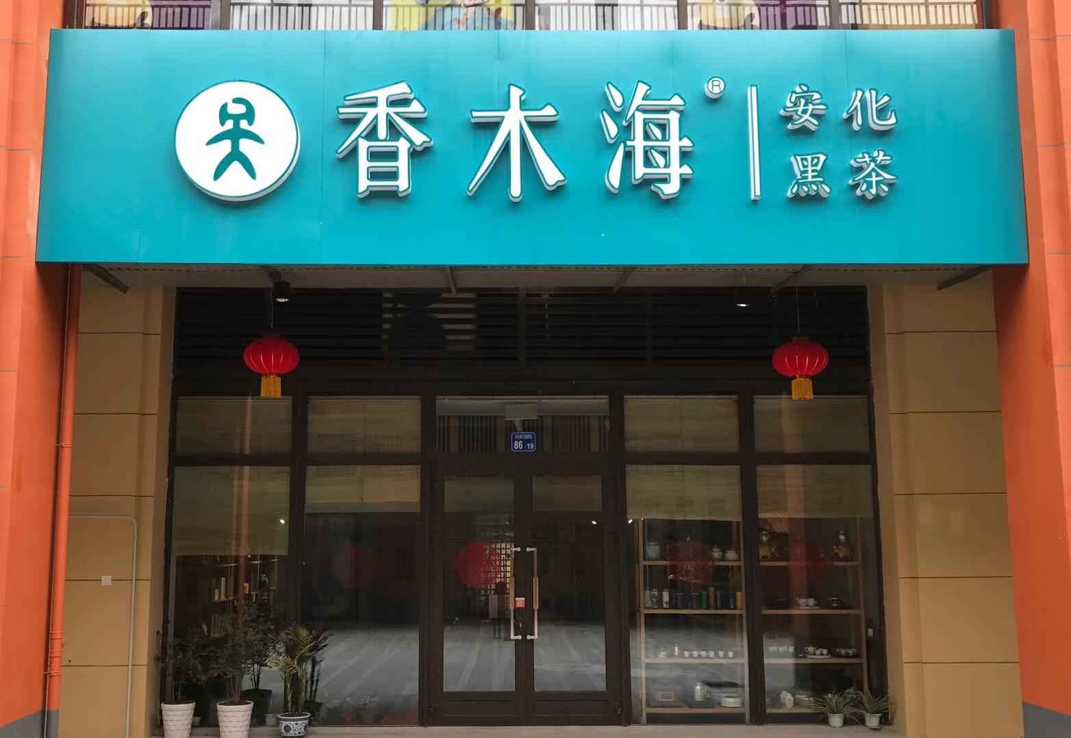 江苏香木海经销商
