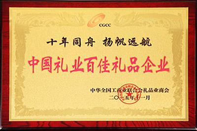 中国礼业百家礼品企业