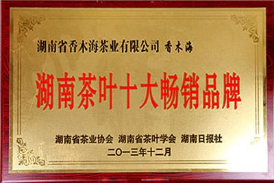 湖南茶叶十大畅销品牌