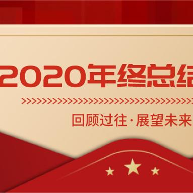 香木海:回首2020,乘风破浪,砥砺前行!