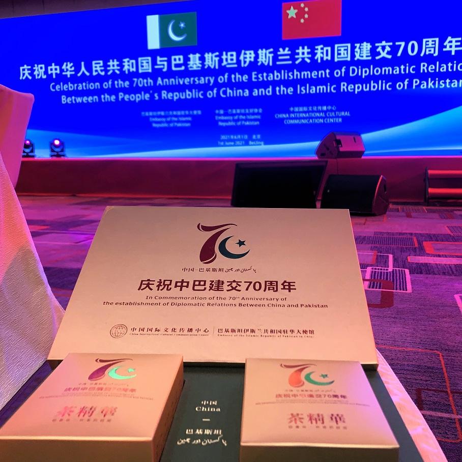 安化黑茶香木海受邀参加庆祝中国-巴基斯坦建交70周年招待会