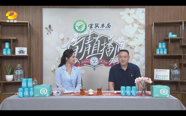 香木海茶精华亮相湖南卫视茶频道