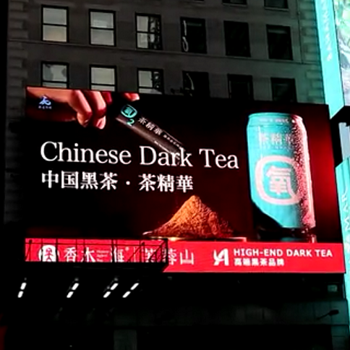 想做黑茶加盟代理有前景吗?有市场吗?