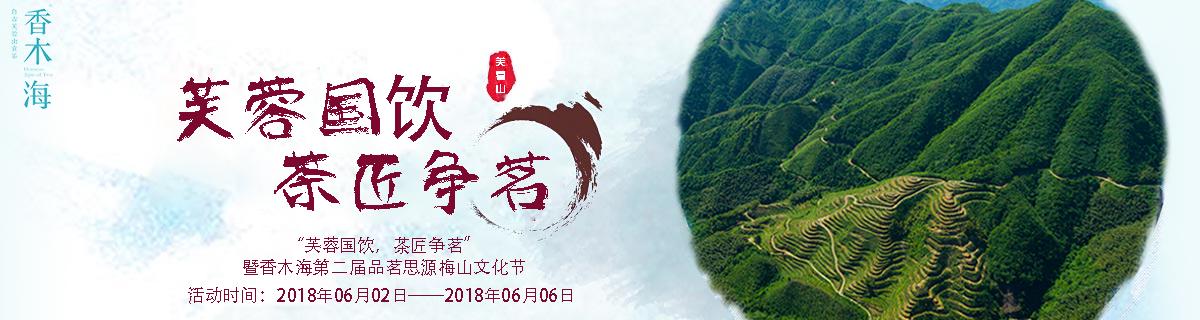 梅山文化节丨芙蓉国饮,茶匠争茗,我们在梅城等您